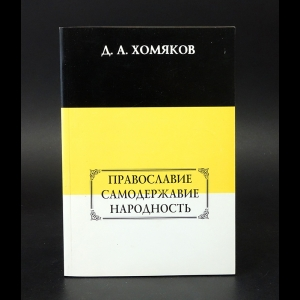 Хомяков Д.А. - Православие. Самодержавие. Народность