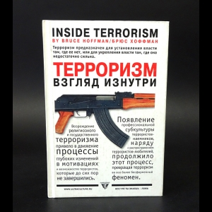 Хоффман Брюс - Терроризм - взгляд изнутри