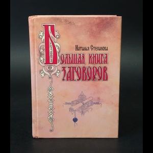 Степанова Наталья - Большая книга заговоров