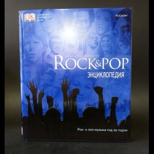 Крэмптон Люк, Риз Дейфид - Rock & Pop Энциклопедия