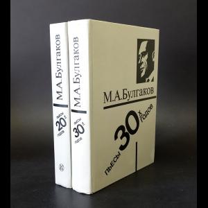 Булгаков Михаил - М. А. Булгаков. Пьесы 20-х - 30-х годов (комплект из 2 книг)