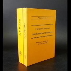 Реквег Г.-Г. - Гомеопатическая антигомотоксикология (комплект из 2 книг)