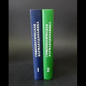 Вавилова Н. М. - Гомеопатическая фармакодинамика (комплект из 2 книг)