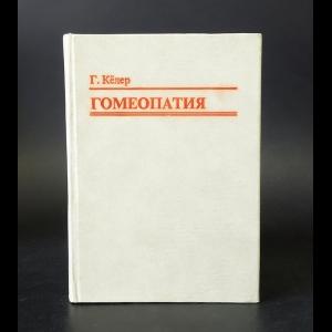 Келер Герхард - Гомеопатия