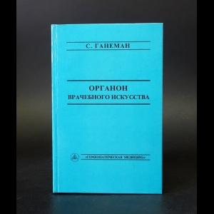Ганеманн Самуэль - Органон врачебного искусства