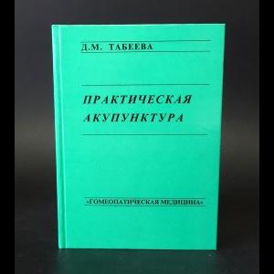 Табеева Д.М. - Практическая акупунктура