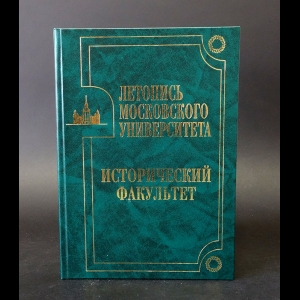 Авторский коллектив - Летопись Московского Университета. Исторический факультет