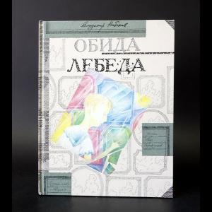 Набоков Владимир - Обида лебеда