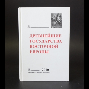 Авторский коллектив - Древнейшие государства Восточной Европы. 2010 год