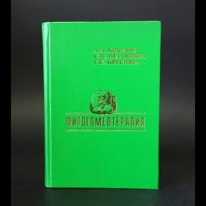 Крылов А.А., Песонина С.П., Крылова Г.С. - Фитогомеотерапия: гомеопатические лекарственные средства растительного происхождения