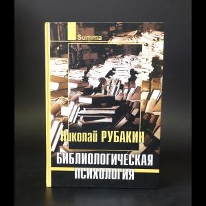 Рубакин Н.А. - Библиологическая психология