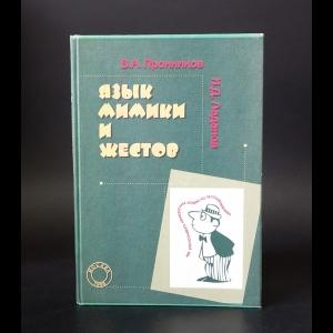 Пронников В.А., Ладанов И.Д. - Язык мимики и жестов