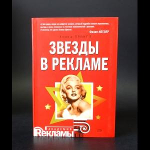 Прингл Хэмиш - Звезды в рекламе