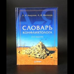 Анцупов А.Я., Шипилов А.И. - Словарь конфликтолога