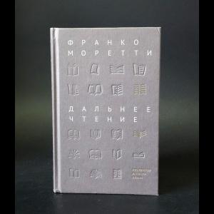 Моретти Франко - Дальнее чтение