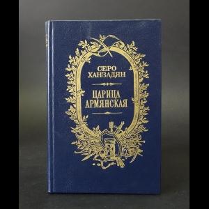 Ханзадян Серо - Царица армянская