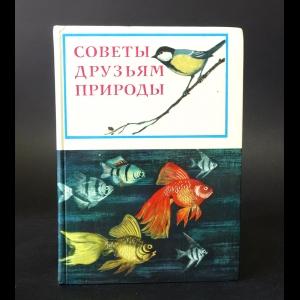 Авторский коллектив - Советы друзьям природы