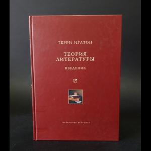 Иглтон Терри - Теория литературы. Введение