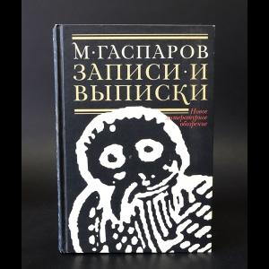 Гаспаров М.Л. - Записи и выписки