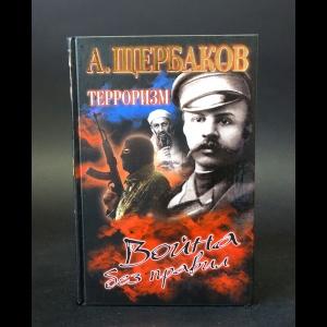 Щербаков Александр - Терроризм. Война без правил