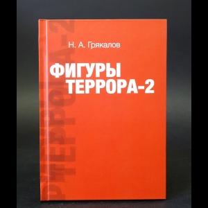Грякалов Николай - Фигуры террора - 2