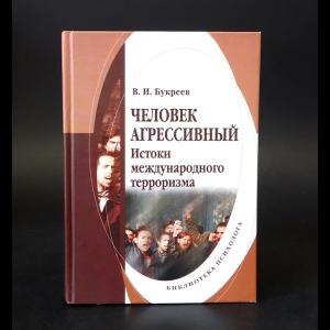 Букреев Владислав Иванович - Человек агрессивный. Истоки международного терроризма