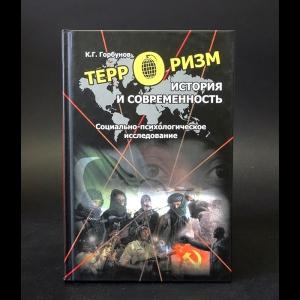 Горбунов К. - Терроризм. История и современность. Социально-психологическое исследование