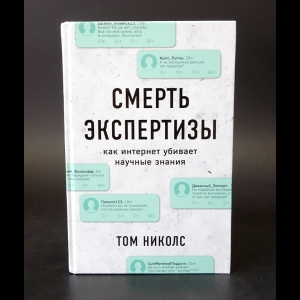 Николс Том - Смерть экспертизы. Как интернет убивает научные знания