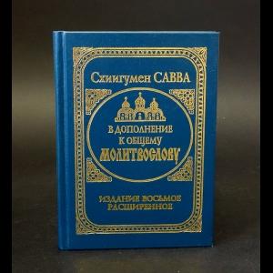 Схиигумен Савва (Остапенко) - В дополнение к общему Молитвослову