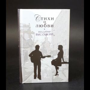 Высоцкий Владимир - Стихи о любви