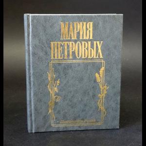 Петровых Мария - Прикосновение ветра