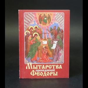 Авторский коллектив - Мытарства преподобной Феодоры