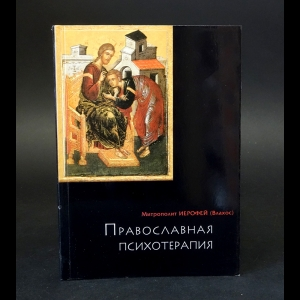 Митрополит Иерофей (Влахос) - Православная психотерапия