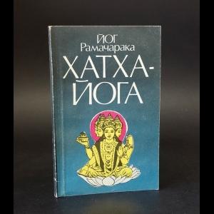 Йог Рамачарака - Хатха-йога
