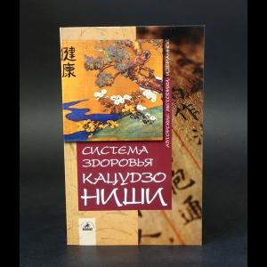 Кацудзо Ниши - Система здоровья Кацудзо Ниши