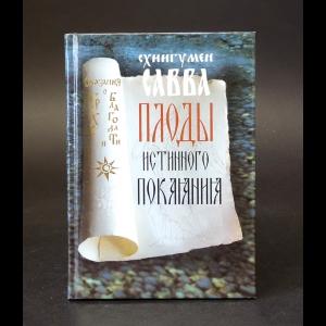 Схиигумен Савва (Остапенко) - Плоды истинного православия