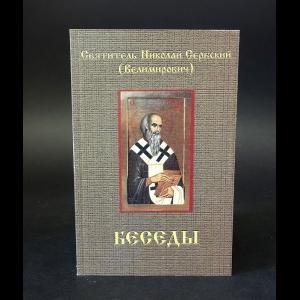 Святитель Николай Сербский - Беседы