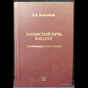 Зедгенидзе Г.А. - Тернистый путь в науку (автобиографические очерки)