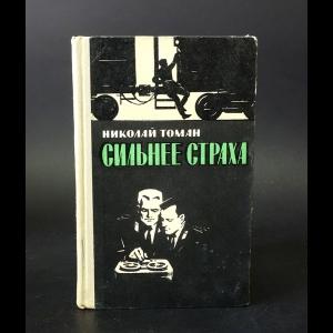 Томан Николай - Сильнее страха
