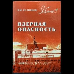 Кузнецов В.М. - Ядерная опасность