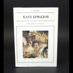 Леонтьева Г.К. - Карл Брюллов