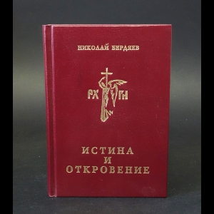 Бердяев Н.А. - Истина и откровение