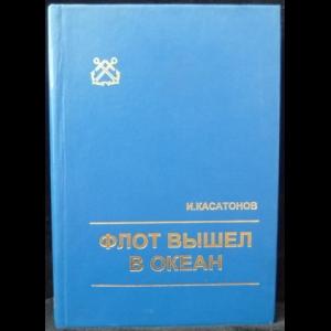 Касатонов И. - Флот вышел в океан (с автографом)