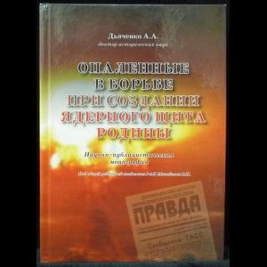 Дьяченко А.А. - Опаленные в борьбе при создании ядерного щита Родины