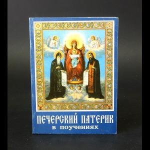 Протоиерей Виктор Гурьев - Печорский патерик в поучениях