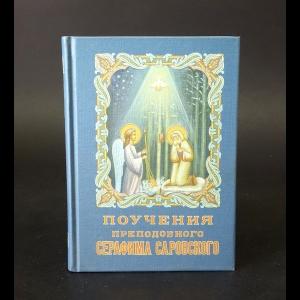 Преподобный Серафим Саровский - Поучения и беседы преподобного Серафима Саровского