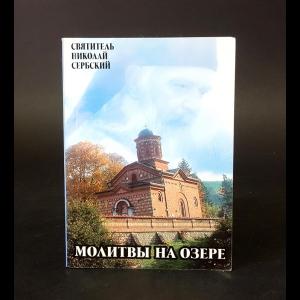 Святитель Николай Сербский - Молитвы на озере