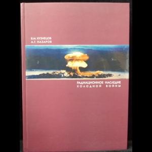 Кузнецов В.М., Назаров А.Г. - Радиационное наследие холодной войны