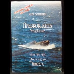 Гальперин Марк - Прыжок кита (с автографом)