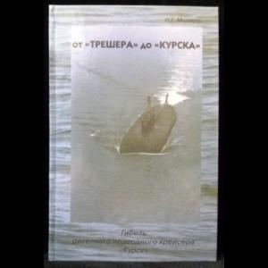 Мормуль Н.Г. - От ''Трешера'' до ''Курска'': Гибель ракетного подводного крейсера Курск (с автографом)